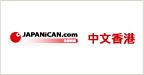 JAPANICAN.COM 中文 香港