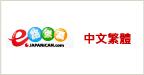 JAPANICAN.COM 中文 繁体