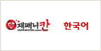 JAPANICAN.COM 한국
