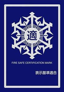 防火基準適合表示マーク