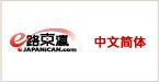 JAPANICAN.COM 中文 簡体