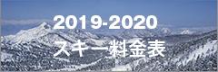 2019 スキー料金表