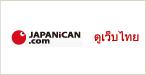 JAPANICAN.COM ภาษาไทย